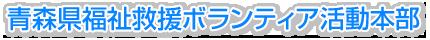 青森県福祉救援ボランティア活動本部
